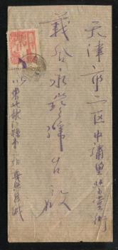 1949年东北寄天津封一件、贴东北区八一五4周年纪念1500元一枚、销东北戳、山海关戳、天津落戳
