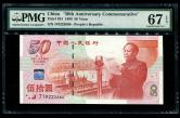 1999年建国50周年纪念钞伍拾圆一枚(豹子号、J19222666、PMG 67EPQ)