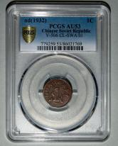 中华苏维埃共和国壹分一枚(PCGS AU53)