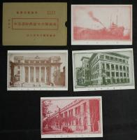 1927年民国16年交通银行二十周年纪念邮资明信片新四全(带封套)
