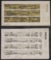 2004-26清明上河图小版张新全六版、2010-7富春山居图小版张新全二版