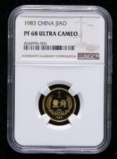 1983年精制长城币壹角一枚(NGC PF68)