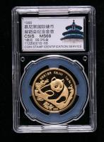 1988年德国慕尼黑国际硬币展-大熊猫1盎司金章一枚(带盒、发行量:2000枚、CSIS MS68)