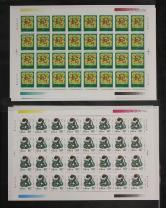 2001-2蛇年新64套(二版)