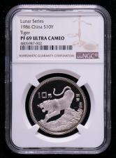 1986年丙寅虎年生肖15克精制银币一枚(NGC PF69)
