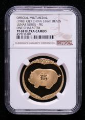 1983年癸亥猪年生肖纪念精制铜章一枚(直径:33mm、NGC PF69)