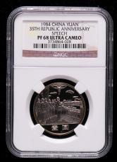 1984年中华人民共和国成立35周年-开国大典精制流通纪念币一枚(NGC PF68)