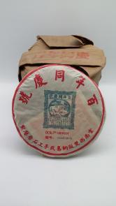 """2004年""""蓝印""""同庆号普洱一提7饼(熟茶)"""