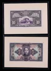 民国二十年广东省银行拾圆正反面票样各一枚