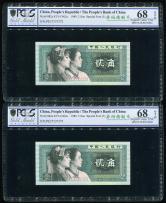 第四套/第四版人民币1980年版2角连号二枚(异码精制币、PE37337372-373、PCGS 68OPQ)