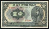 民国十二年浙江兴业银行上海地名兑换券壹圆一枚(462606)