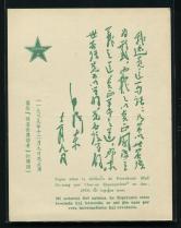 毛主席写给《延安世界语者》的题词世界语明信片新一件