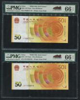 2018年中国人民银行人民币发行七十周年纪念钞伍拾圆二枚(首期发行、PMG 66EPQ)