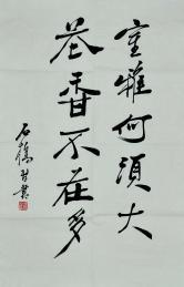 徐石桥 书法