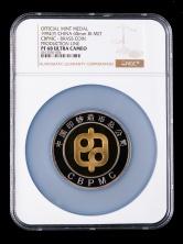 沈阳造币厂1994年中国印钞造币总公司铜币生产线投产双金属纪念章一枚(直径:60mm、NGC PF68)