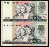 第四套/第四版人民币1990年版50元连号二枚(DQ72259208-209)