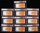 2018年中国人民银行人民币发行七十周年纪念钞伍拾圆连号十枚(其中一枚狮子号、J043268881-890、NPGS 68EPQ)