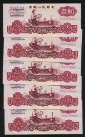 第三版人民币1元古币水印连号十枚(ⅨⅥⅡ1659925-934)