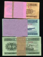 第三版人民币汽车1分、飞机2分各100枚、轮船5分96枚,共296枚