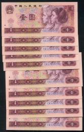 第四套/第四版人民币1980年版1元连号十枚(天蓝冠、CR37655791-800)