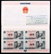 第四版人民币1980年版10元四连体钞一件(带册、带证书)