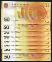 2018年中国人民银行人民币发行70周年纪念钞伍拾圆连号八枚(J191299503-510)