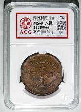 """大清铜币户部中心""""川""""二十文铜币一枚(ACG MS60)"""