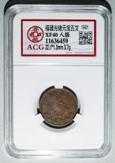 福建官局造光绪元宝五文铜币一枚(ACG XF40)