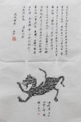 """拓片 ·楼世芳 题跋 """"戊戌麦月"""""""