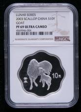 2003年癸未羊年生肖1盎司梅花形精制银币一枚(带盒、带证书、NGC PF69)