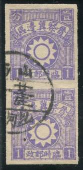 晋察冀边区全日徽双连旧一件