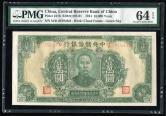 民国三十三年中央储备银行壹萬圆一枚(031943H、PMG 64EPQ)