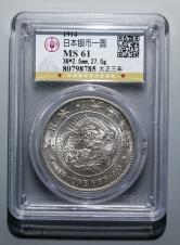 日本大正三年一圆银币一枚(GBCA MS61)