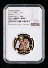 1999年中国京剧艺术第(1)组-贵妃醉酒1/2盎司精制彩金币一枚(原盒、带证书、NGC PF70)