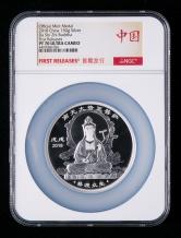 2018年上海造币厂铸造大势至菩萨150克银章一枚(首期发行、限铸量:90枚、原盒、带证书、NGC PF70)