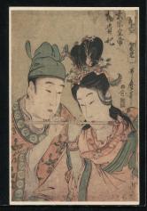 早期唐朝唐玄宗皇帝与杨贵妃吹笛子明信片新一件
