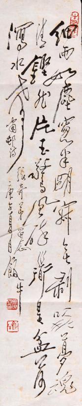 田原(1925-) 書法