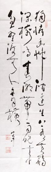 陳艾中(1938-)  書法