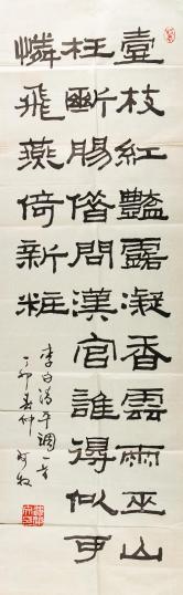 費開文(1961-)書法