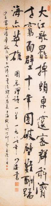 高士海(1945-)書法