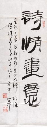 陳艾中(1938-)  書法詩情畫意