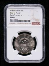 1986年国际和平年流通纪念币样币一枚(NGC MS66)