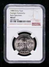 1988年广西壮族自治区成立30周年流通纪念币样币一枚(NGC MS67)