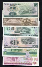 1985年-1990年中华人民共和国国库券拾圆各一枚,共六枚