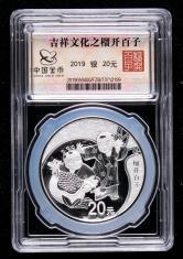2019年吉祥文化-榴开百子60克精制银币一枚(带盒、带封装盒、带证书)