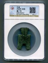 先秦-方足布-安阳 折二1枚(GBCA 美 78)