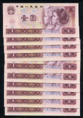 第四套/第四版人民币1980年版1元连号十枚(天蓝冠、CR37666261-270)