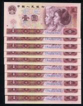 第四套/第四版人民币1980年版1元连号十枚(天蓝冠、CR42043361-370)