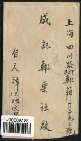 1949年天津寄上海封一件、贴华北邮电改值票6元一枚、销4月6日天津戳、4月13日上海落戳