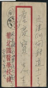 1950年北京寄天津印刷品封一件、贴华东区邮运图10元双连一件、华北区票100元一枚、销北京戳、天津落戳